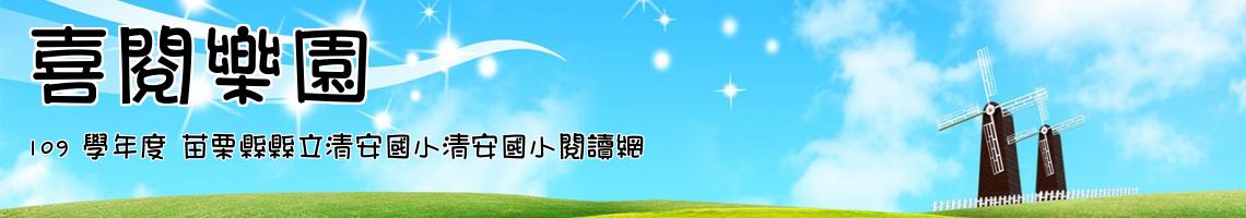 Web Title:109 學年度 苗栗縣縣立清安國小清安國小閱讀網