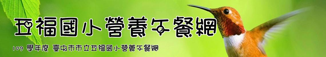 109 學年度 臺中市市立五福國小營養午餐網