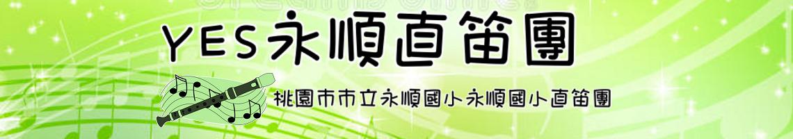 Web Title:109 學年度 桃園市市立永順國小永順國小直笛團