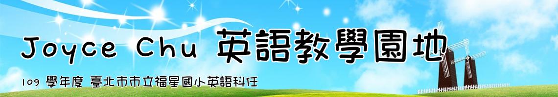 109 學年度 臺北市市立福星國小英語科任