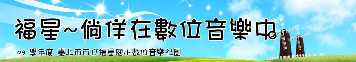 109 學年度 臺北市市立福星國小數位音樂社團