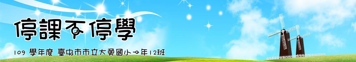 Web Title:109 學年度 臺中市市立大勇國小一年12班