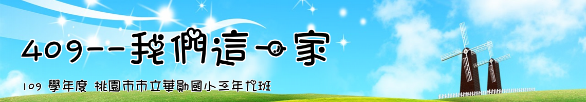 Web Title:109 學年度 桃園市市立華勛國小三年九班
