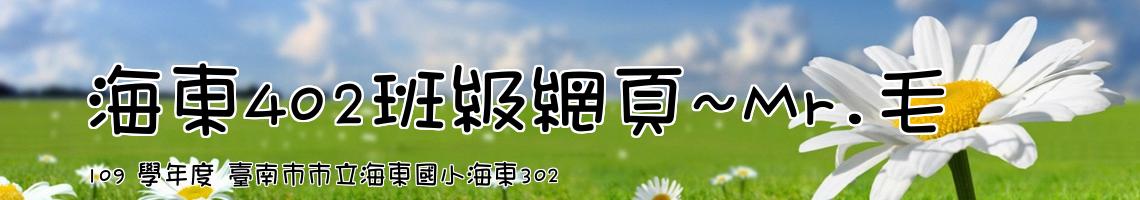 Web Title:109 學年度 臺南市市立海東國小海東302