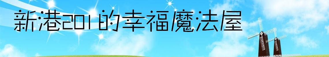 Web Title:110 學年度 高雄市永安區新港國小二年忠班