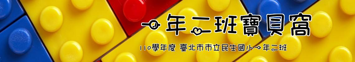 Web Title:110學年度 臺北市市立民生國小一年二班