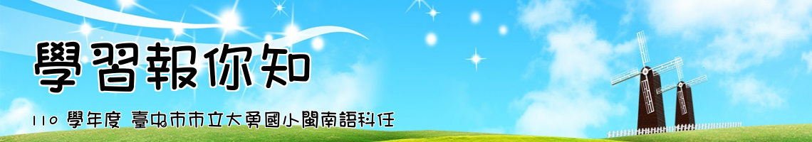 Web Title:110 學年度 臺中市市立大勇國小閩南語科任