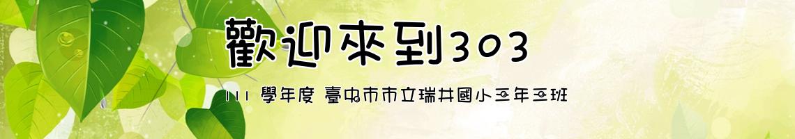 Web Title:110 學年度 臺中市市立瑞井國小四年三班