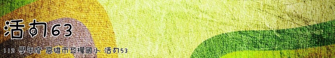 Web Title:110 學年度 高雄市市立五權國小 五年3班