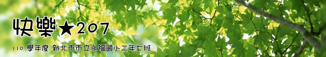 Web Title:110 學年度 新北市市立永福國小二年七班