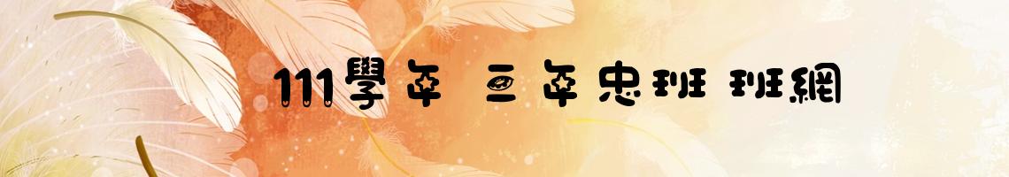 106 學年度 埔心國小四年忠班