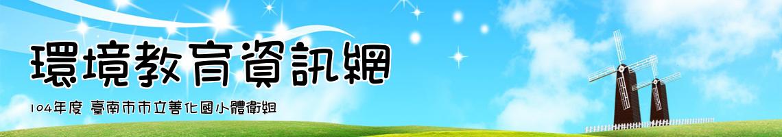104年度 臺南市市立善化國小體衛組