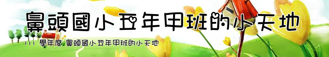 Web Title:110 學年度 新北市鼻頭國小六年一班