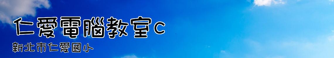 新北市仁愛國小