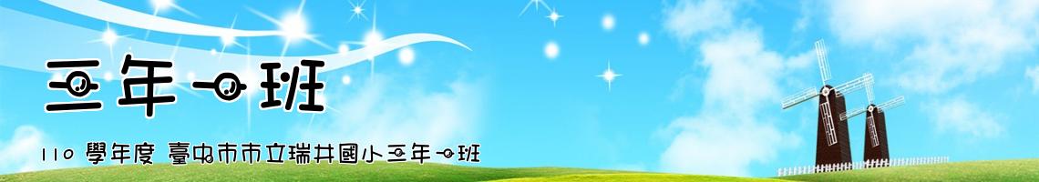 Web Title:110 學年度 臺中市市立瑞井國小三年一班