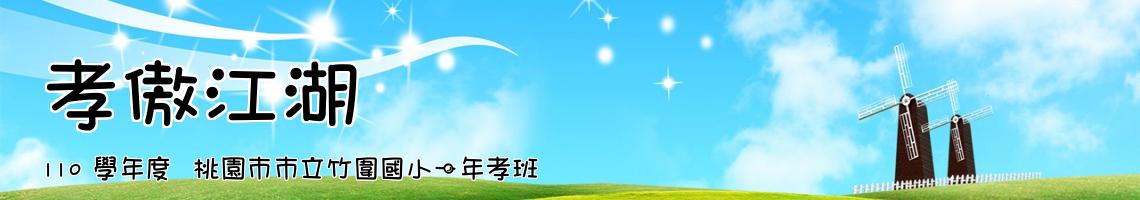 Web Title:110 學年度  桃園市市立竹圍國小一年孝班