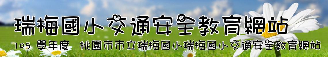 105 學年度  桃園市市立瑞梅國小瑞梅國小交通安全教育網站