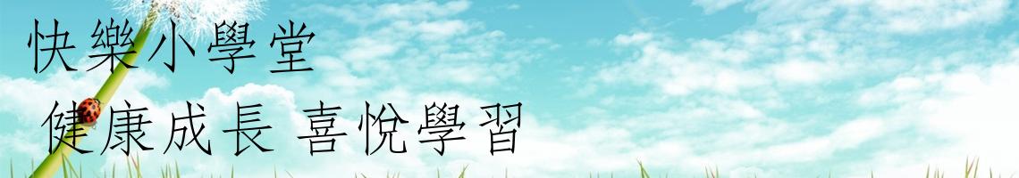 幸福是你我--106 學年度 臺北市市立士林國小四年二班