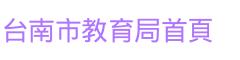 台南市教育局首頁