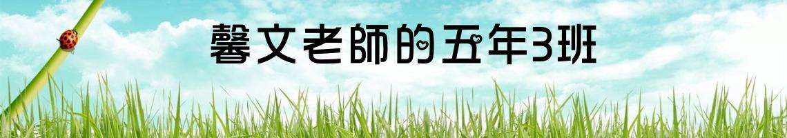 107 學年度 秀朗國小五年3班