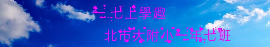 107 學年度 臺北市立大學附小一年七班