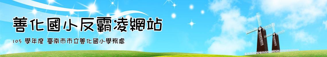 105 學年度 臺南市市立善化國小學務處