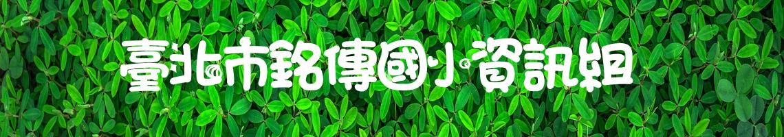 106 學年度 臺北市銘傳國小資訊組