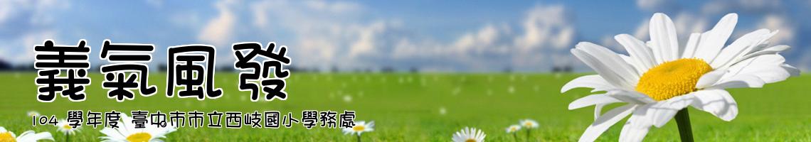 104 學年度 臺中市市立西岐國小學務處