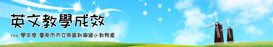 104 學年度 臺南市市立南區新興國小教務處