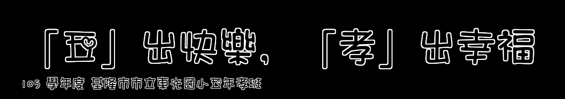 105 學年度 基隆市市立東光國小五年孝班