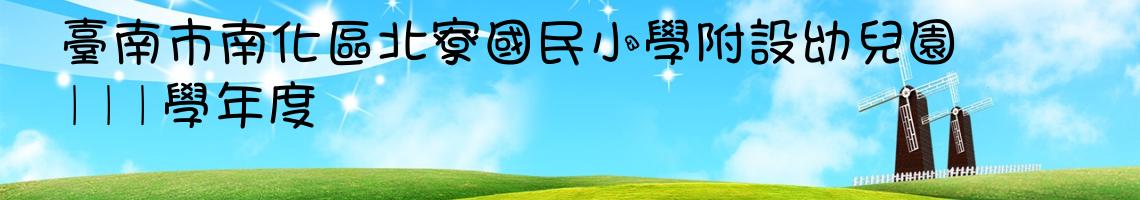 108 學年度   臺南市南化區北寮國民小學附設幼兒園