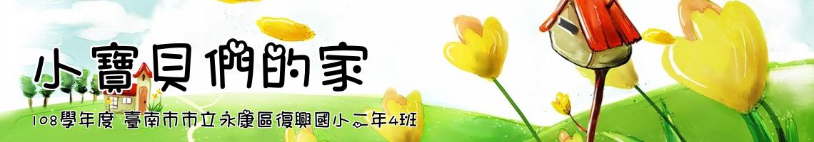 107 學年度 臺南市市立永康區復興國小一年4班