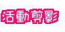 201活動剪影
