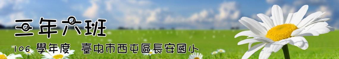 106 學年度  臺中市西屯區長安國小