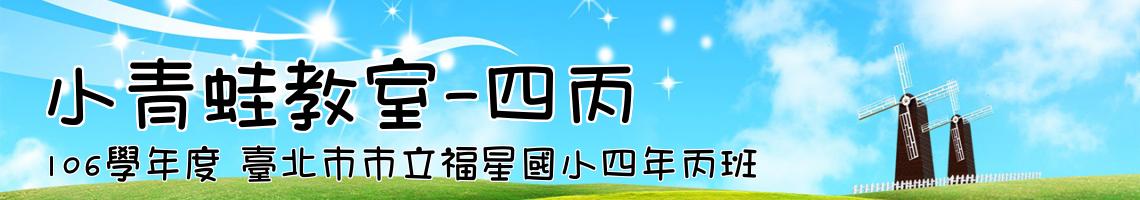106學年度 臺北市市立福星國小四年丙班