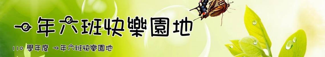 Web Title:110 學年度 一年六班快樂園地