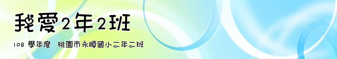 106 學年度 桃園市永順國小四年六班