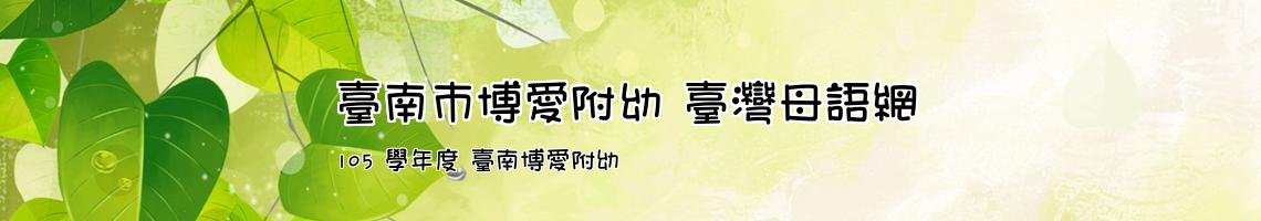 105 學年度 臺南博愛附幼