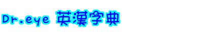 Dr.eye 英漢字典