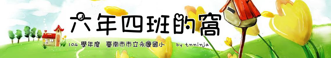 104 學年度  臺南市市立永康國小    by tnninja