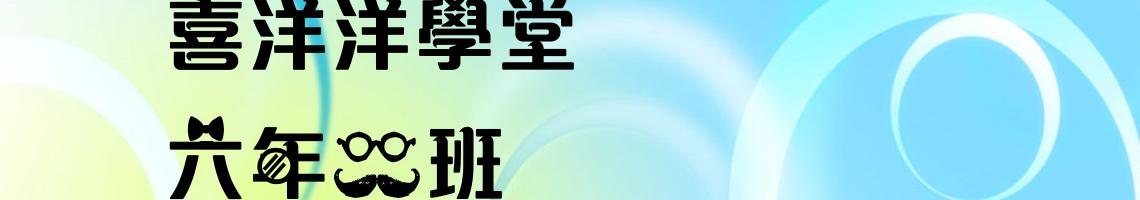 107 學年度 臺中市市立重慶國小六年三班
