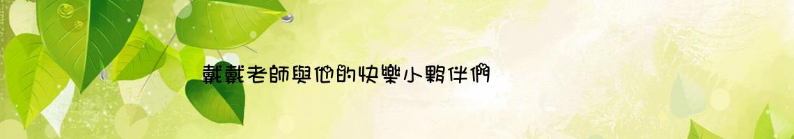 105 學年度 臺中市市立重慶國小五年二班