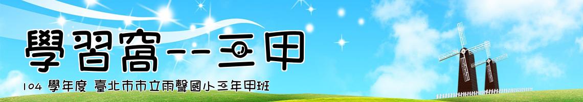 Web Title:104 學年度 臺北市市立雨聲國小三年甲班