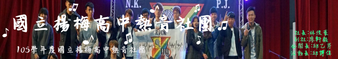 105 學年度  桃園市國立楊梅高中熱音社團