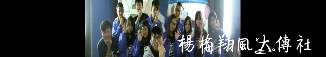 105 學年度 桃園市國立楊梅高中翔風大眾傳播社團