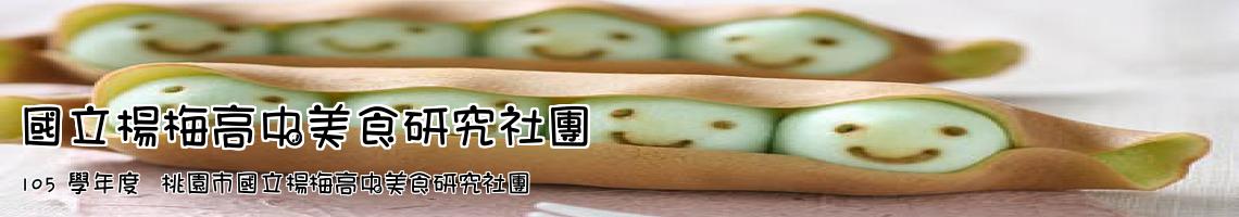 105 學年度  桃園市國立楊梅高中美食研究社團