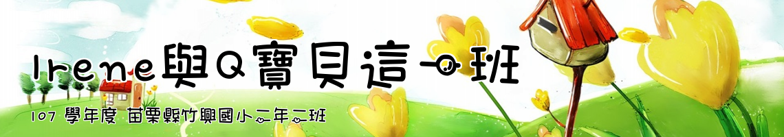 107 學年度 苗栗縣竹興國小二年二班