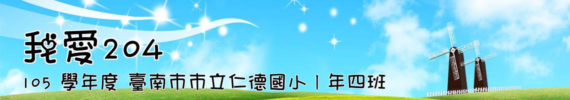 105 學年度 臺南市市立仁德國小ㄧ年四班