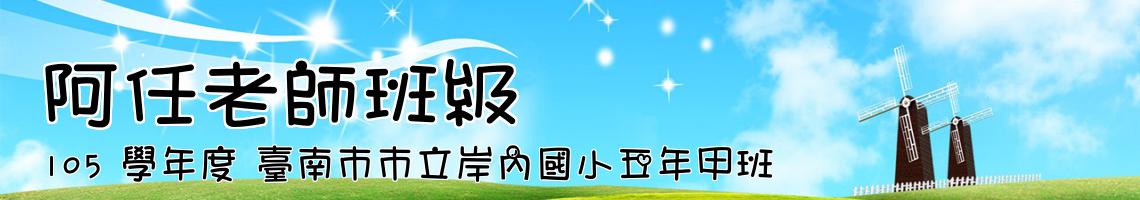 105 學年度 臺南市市立岸內國小五年甲班