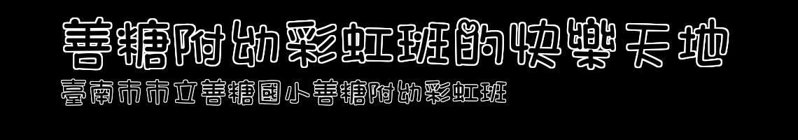 Web Title:臺南市市立善糖國小善糖附幼彩虹班